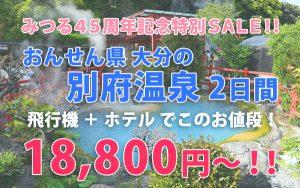 大分県別府温泉2日間特別SALE