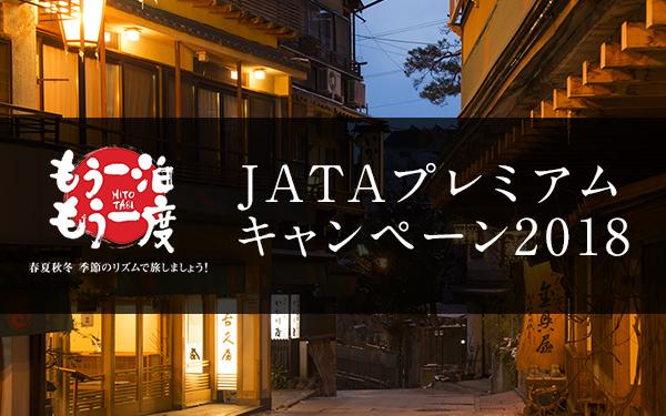 JATAプレミアムキャンペーン「もう一泊、もう一度」