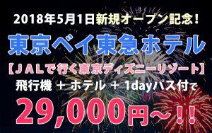 東京ベイ東急ホテルディズニーリゾートの旅