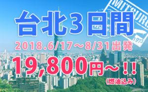 台北3日間2018年6月17日~8月31日出発